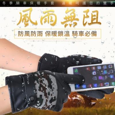 EHD 網面皮革騎車保暖手套-7色可選