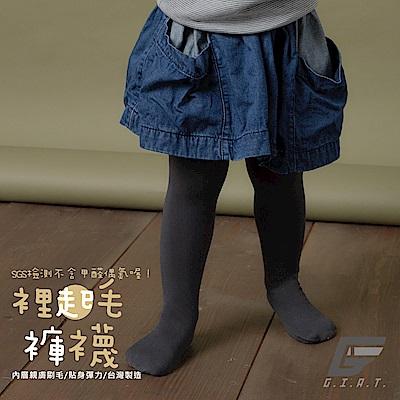 GIAT 暖力守護裡起毛兒童褲襪(褲襪款/深灰)