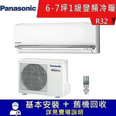 國際牌 6-7坪 1級變頻冷暖冷氣 CS-QX40FA2+CU-QX40FHA2 旗艦系列