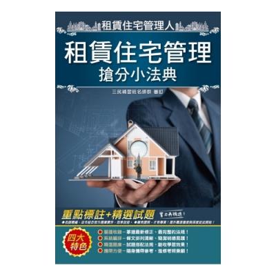 2019 租賃住宅管理搶分小法典(租賃住宅管理人員適用)(L024I18-1)
