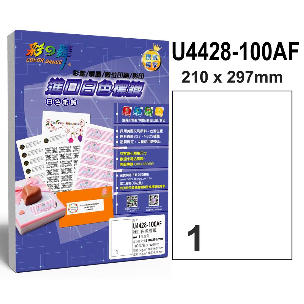 彩之舞 進口白色標籤 1格直角 U4428-100AF*2包