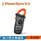 群加 PowerSync 數字鉗形電流錶 (DCD-701)
