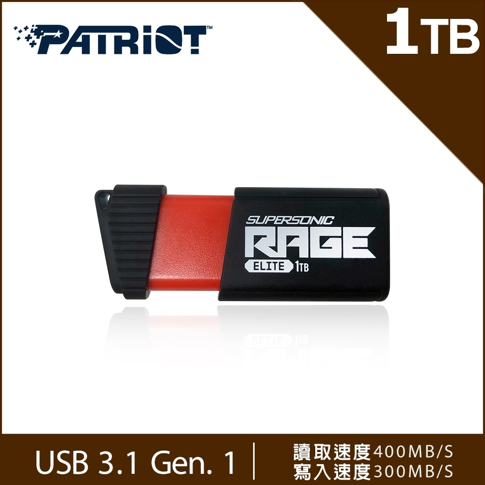 Patriot美商博帝 Rage Elite 1TB USB3.1 隨身碟 (PEF1TBSRE3USB)