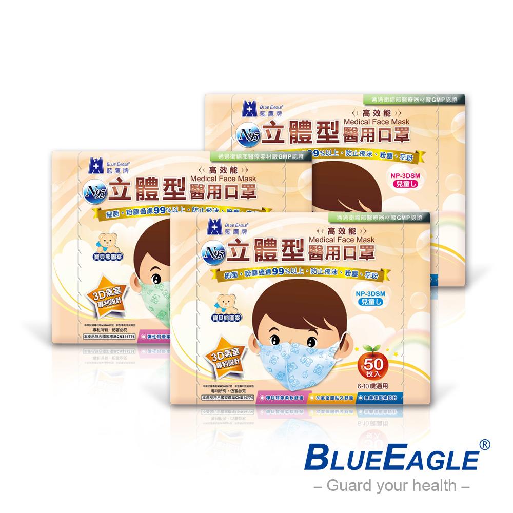 藍鷹牌 N95醫療口罩 6-10歲兒童立體型醫用口罩 50入x3盒