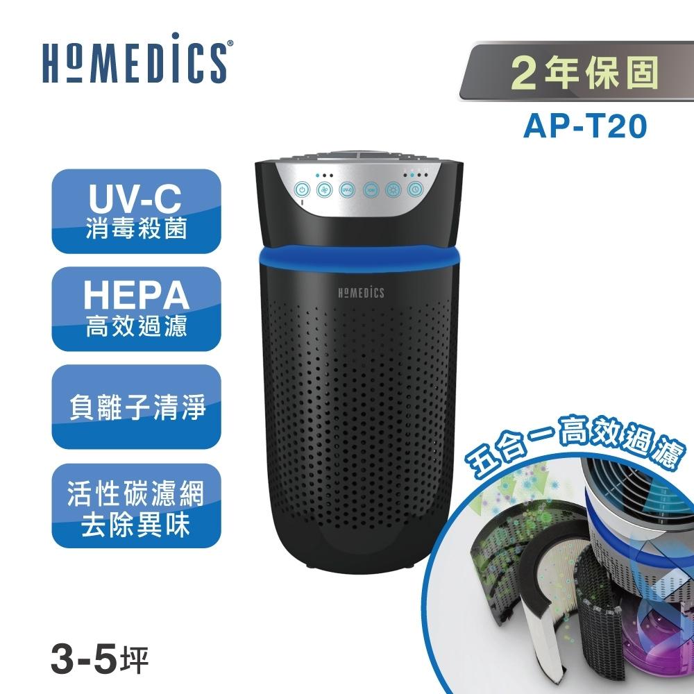 美國Homedics家醫 UV離子殺菌空氣清淨機 AP-T20