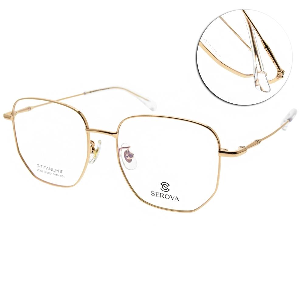 SEROVA光學眼鏡 金屬復古多邊框 /玫瑰金-透明 #SC268 C01
