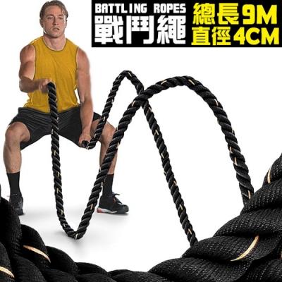 運動9公尺戰鬥繩(直徑4CM)/長9M戰繩大甩繩力量繩/戰鬥有氧繩健身粗繩/拔河繩子UFC體能訓練繩/MMA格鬥繩