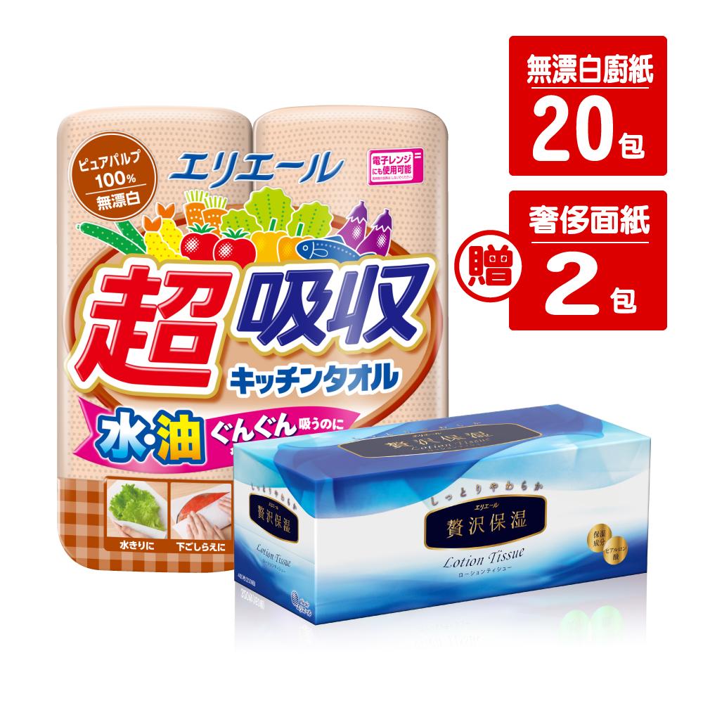大王elleair無漂白廚房紙巾(50抽/2入)X20包+送奢侈面紙(200抽/盒)X2盒
