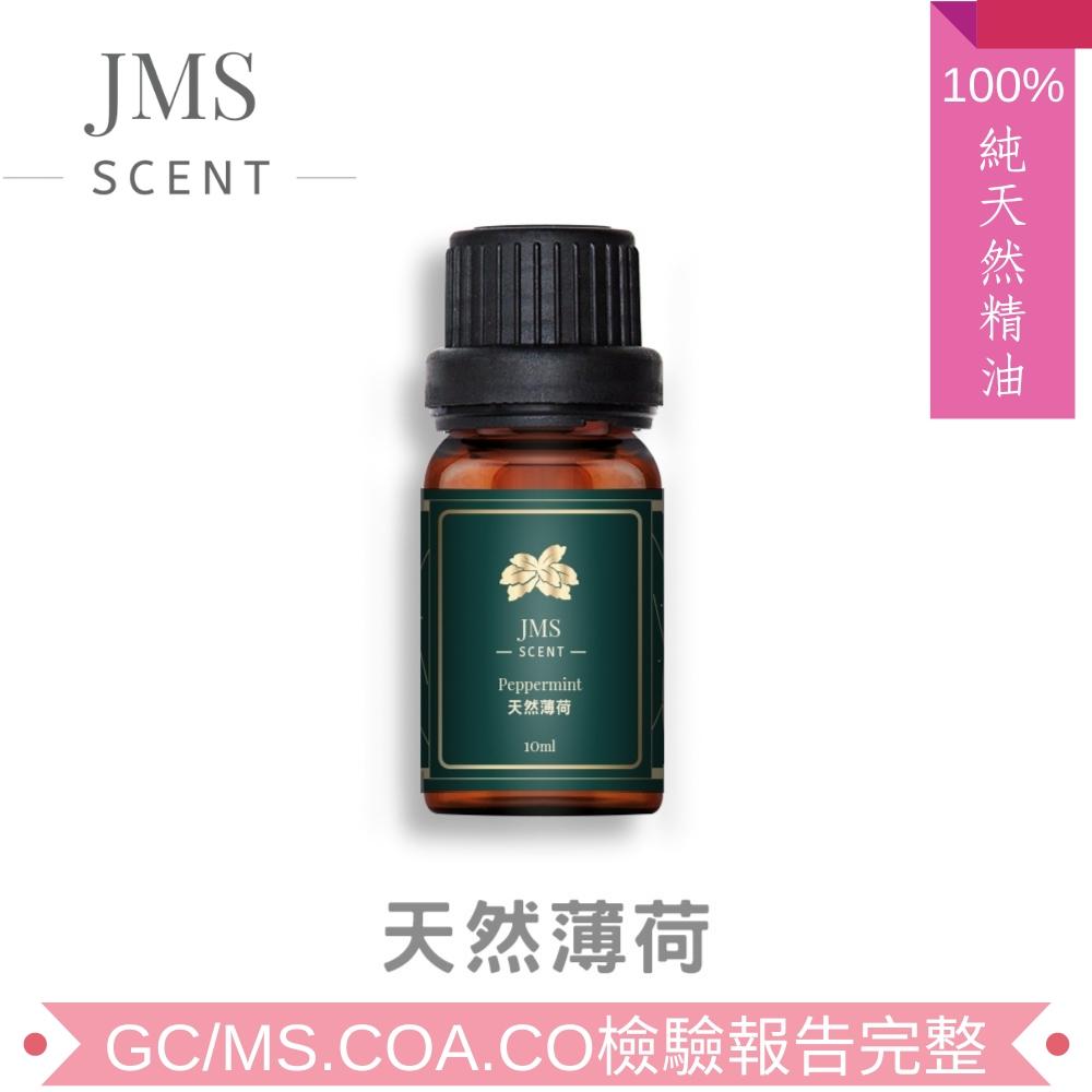 JMScent 100%天然薄荷單方精油 GCMS/COA/CO認證 香薰/擴香專用 (10ml)