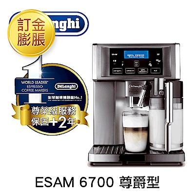 「限訂金膨脹購買」義大利 DeLonghi ESAM 6700 尊爵型 全自動義式咖啡機