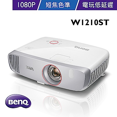 BenQ W1210ST 遊戲短焦三坪機(2200流明)