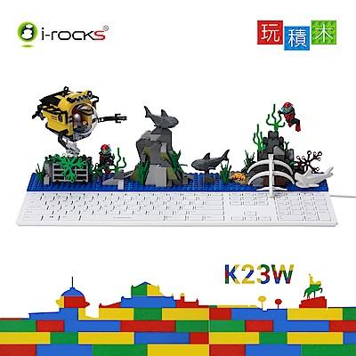 i-Rocks K23W 積木鍵盤文具組-白