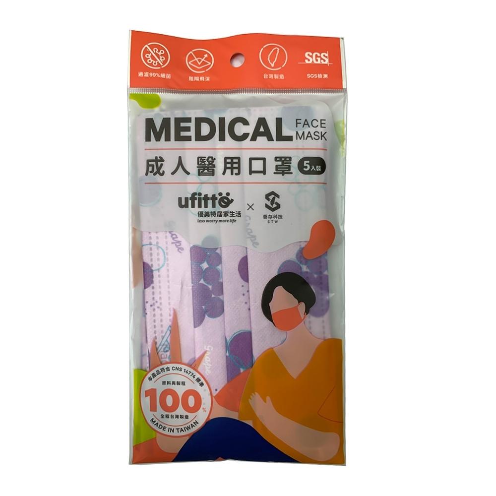 善存 醫用口罩(未滅菌)(雙鋼印)-成人平面 葡萄紫(5入/包)-快速到貨