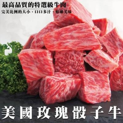 【海陸管家】美國玫瑰日本種霜降骰子牛3包(每包約150g)