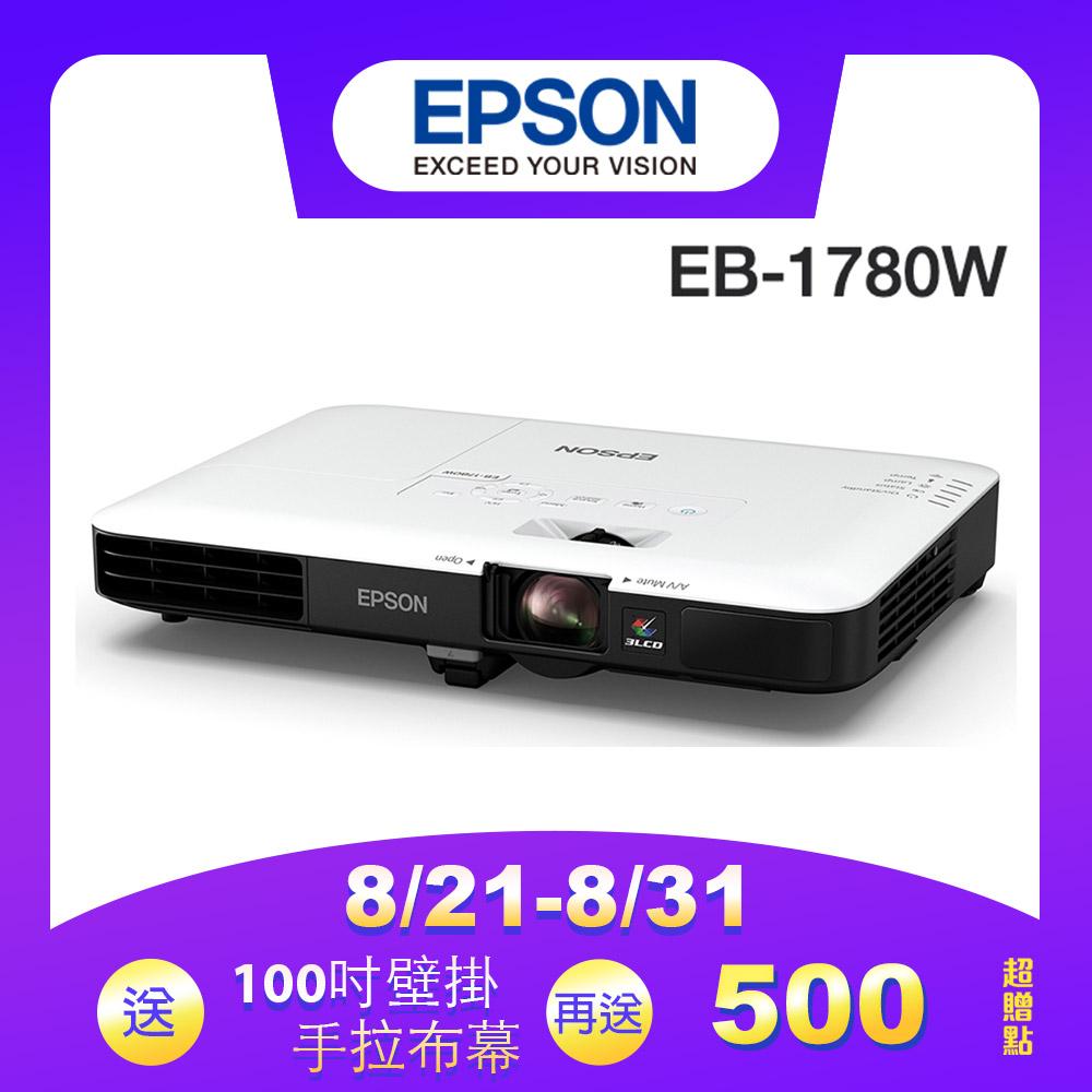 EPSON EB-1780W 便攜型投影機(3000流明)