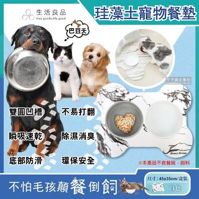 生活良品 大理石紋骨頭造型飼料碗拖盤珪藻土防滑貓狗寵物餐墊(45x35cm)-速