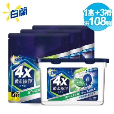 白蘭 4X酵素極淨洗衣球_除菌淨味_1盒+3補(108顆)
