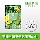 Dr.Hsieh 潤顏五蔬果元氣面膜10盒組(80片)