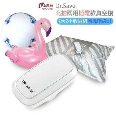 【摩肯】DR. SAVE 充抽兩用插電款真空機(白)-含2大2小收納組贈1透明袋
