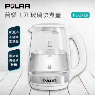 POLAR普樂1.7L玻璃快煮壺 PL-1716