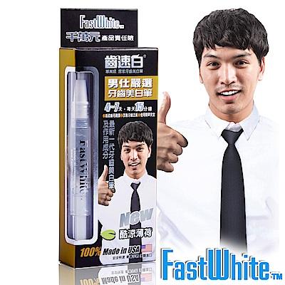 FastWhite齒速白 男仕隨身牙齒美白筆 2ml