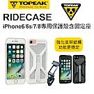 Topeak iPhone 6/7/8 手機保護外殼含固定座RideCase