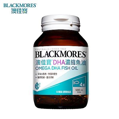 澳佳寶 Blackmores DHA精粹濃縮深海魚油 (60錠)[2入組]