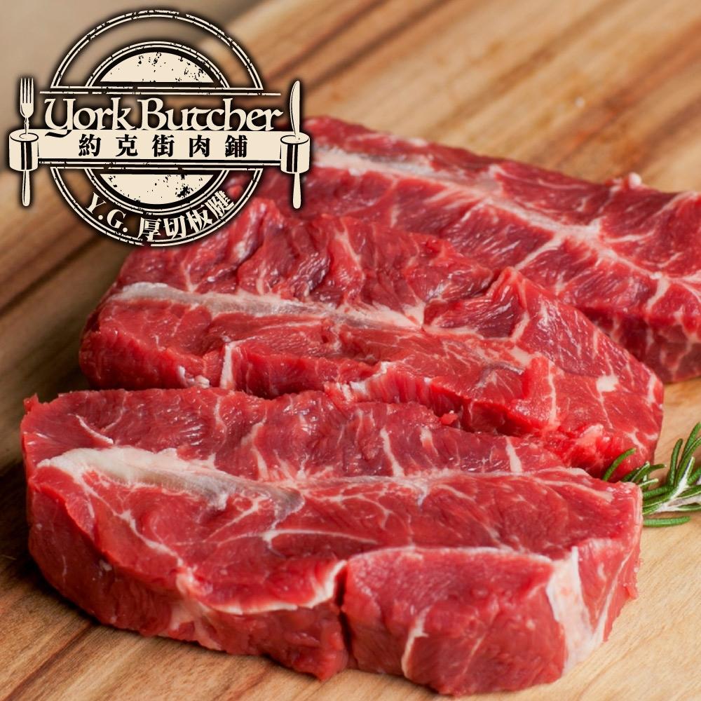 (滿額) 約克街肉舖 頂級澳洲草飼牛板腱牛排2片  (100公克±10%/片) @ Y!購物