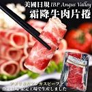 (滿699免運)【海陸管家】美國安格斯Valley霜降牛肉捲片1盒(每盒約120g)