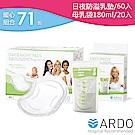 【ARDO安朵】母乳保鮮袋(180ml/20入)+防溢乳墊(60片/盒)