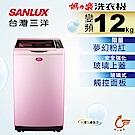 SANLUX台灣三洋 12KG 變頻直立式洗衣機 SW-12DVG(P) 櫻花粉