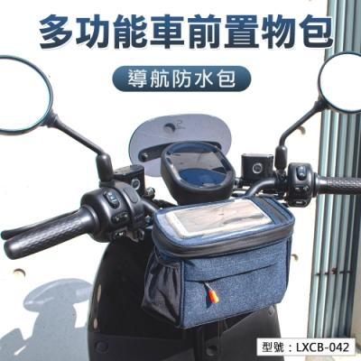 多功能車前置物包 單肩包 摩托車龍頭包 GOGORO觸控車頭包