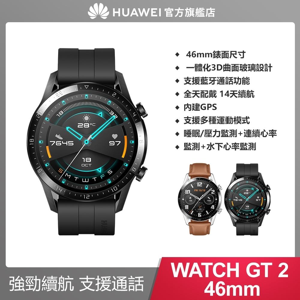 【官旗】華為 HUAWEI WATCH GT2 運動版智慧手錶-46mm 曜石黑 product image 1