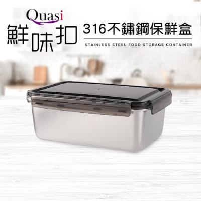 【Quasi】鮮味扣316不鏽鋼保鮮盒2000ml