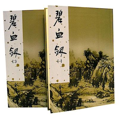 碧血劍(全二冊)【世紀新修版】