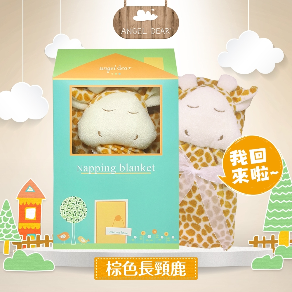 美國 Angel Dear 大頭動物嬰兒毛毯禮盒版 (棕色長頸鹿)