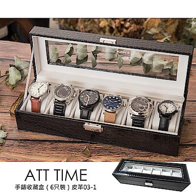 PARNIS BOX│精緻手錶收藏盒【6只入】鱷魚壓紋皮革款 附鎖 開窗 (皮革03-1)
