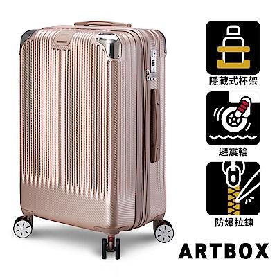 【ARTBOX】花簡成詩 29吋避震輪附杯架可加大行李箱(香檳金)