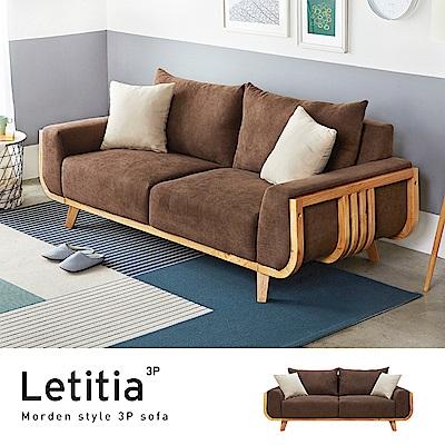 Letitia北歐風木做造型三人座沙發