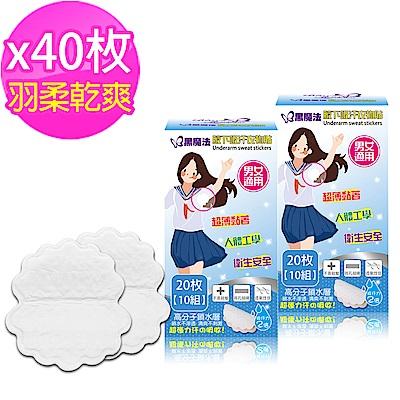 黑魔法 羽柔輕薄感腋下吸汗衣物貼(20片白色/盒)x2