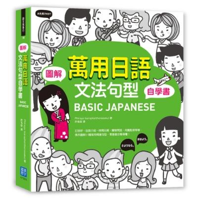 BASIC JAPANESE 圖解‧萬用日語文法句型自學書