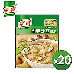 (即期良品)康寶濃湯20件組