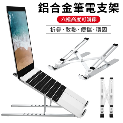 [時時樂限定] WIWU Macbook 鋁合金筆電散熱支架 筆記本電腦底座 折疊便攜式桌面增高支架