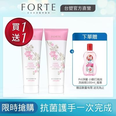 【官方直營】FORTE 台塑生醫 (買一送一) 櫻花抗菌護手霜 80ml