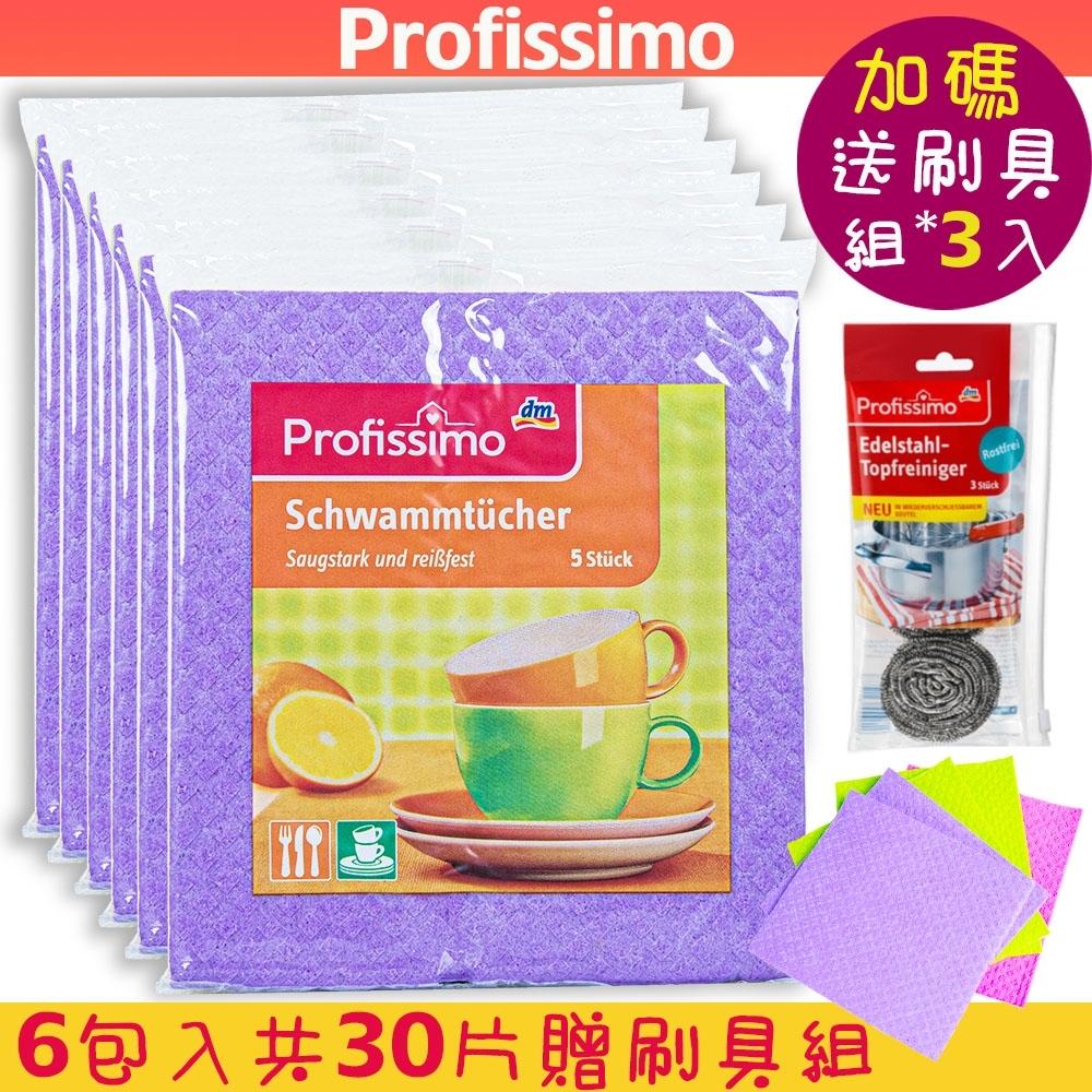德國 Profissimo 吸水抹布 不留水痕 德國原裝進口(6包共30片)
