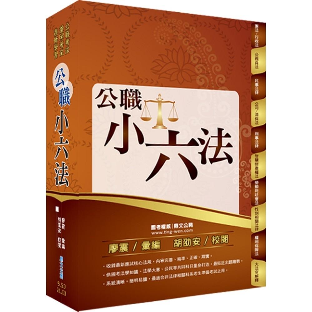 公務人員考試【公職小六法】(核心法規全新收錄.公職備考最佳工具!)(9版)