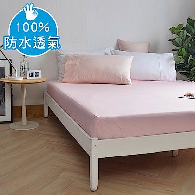 澳洲 Simple Living 雙人300織純棉防水透氣床包-櫻花粉