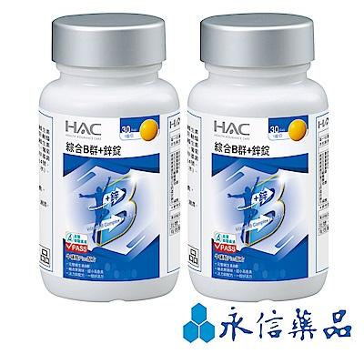 【永信HAC】 綜合B群+鋅錠 (30錠/瓶;2瓶組)