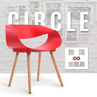 IDEA-柔線型風格休閒餐椅