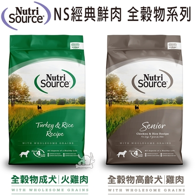 Nutri Source 新萃 NS 經典鮮肉 全穀物系列 犬飼料 15磅